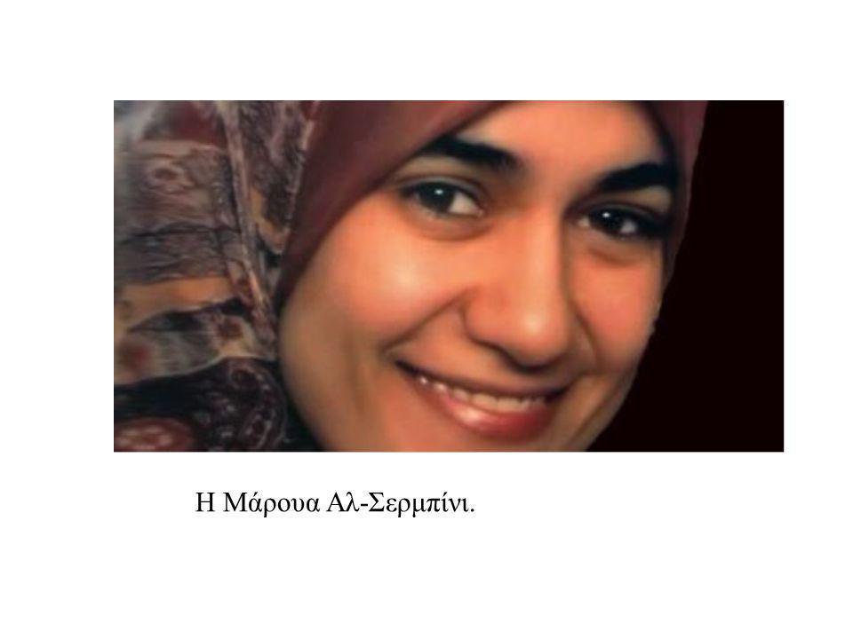 Γυναίκες θύματα κοινωνικού και θρησκευτικού ρατσισμού Marwa El-Sherbini, 31 ετών, έφτασε στη Γερμανία πριν τρία χρόνια, συνοδεύοντας τον σύζυγό της Al