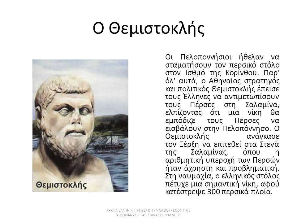 Ο Θεμιστοκλής Οι Πελοποννήσιοι ήθελαν να σταματήσουν τον περσικό στόλο στον Ισθμό της Κορίνθου. Παρ' όλ' αυτά, ο Αθηναίος στρατηγός και πολιτικός Θεμι