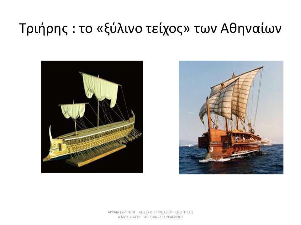 Τριήρης : το «ξύλινο τείχος» των Αθηναίων ΑΡΧΑΙΑ ΕΛΛΗΝΙΚΗ ΓΛΩΣΣΑ Β΄ ΓΥΜΝΑΣΙΟΥ - ΕΝΟΤΗΤΑ 2 Α.ΜΟΧΙΑΝΑΚΗ – 4 ο ΓΥΜΝΑΣΙΟ ΗΡΑΚΛΕΙΟΥ