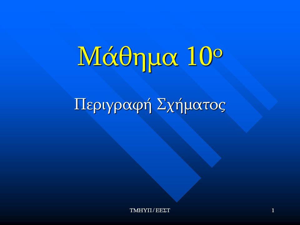 ΤΜΗΥΠ / ΕΕΣΤ1 Μάθημα 10 ο Περιγραφή Σχήματος