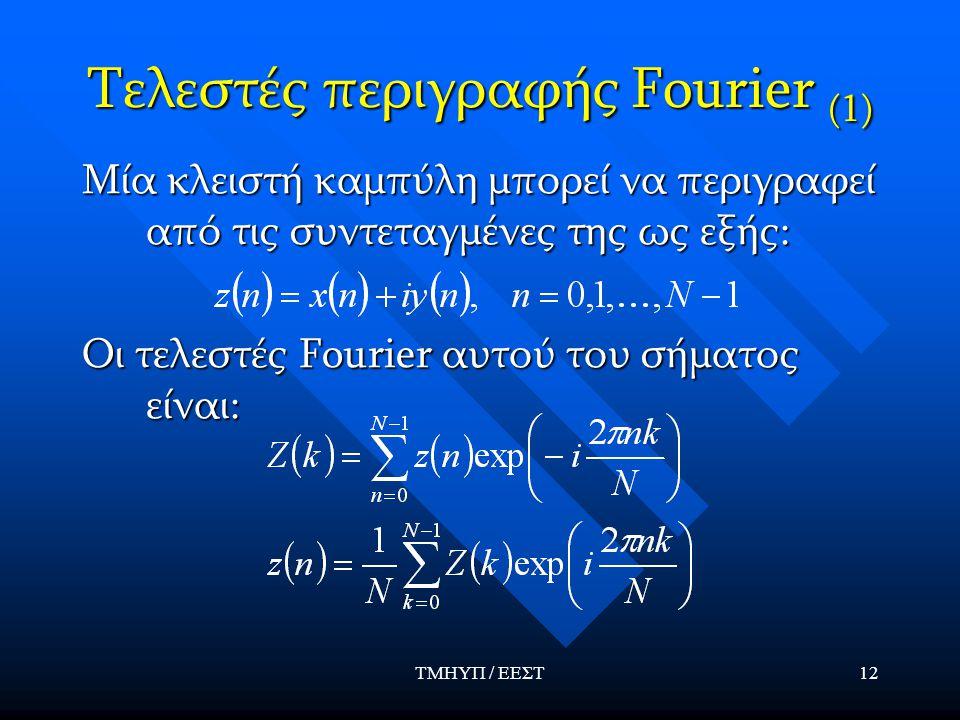 ΤΜΗΥΠ / ΕΕΣΤ12 Τελεστές περιγραφής Fourier (1) Μία κλειστή καμπύλη μπορεί να περιγραφεί από τις συντεταγμένες της ως εξής: Οι τελεστές Fourier αυτού του σήματος είναι: