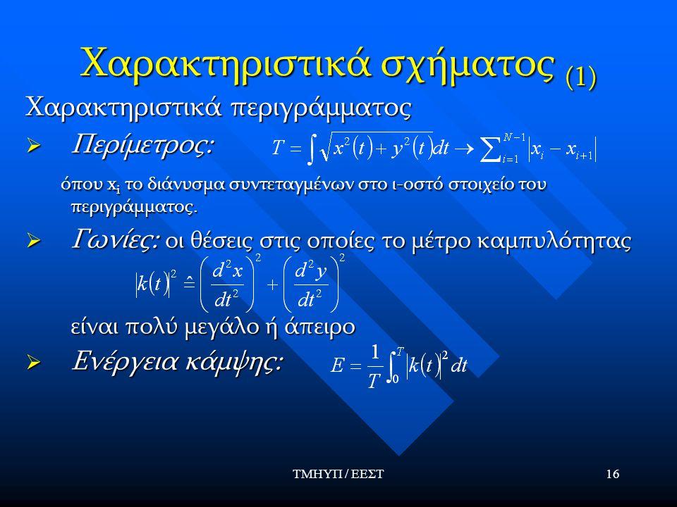 ΤΜΗΥΠ / ΕΕΣΤ16 Χαρακτηριστικά σχήματος (1) Χαρακτηριστικά περιγράμματος  Περίμετρος: όπου x i το διάνυσμα συντεταγμένων στο ι-οστό στοιχείο του περιγράμματος.