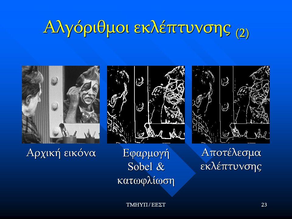 ΤΜΗΥΠ / ΕΕΣΤ23 Αλγόριθμοι εκλέπτυνσης (2) Αρχική εικόνα Εφαρμογή Sobel & κατωφλίωση Αποτέλεσμα εκλέπτυνσης