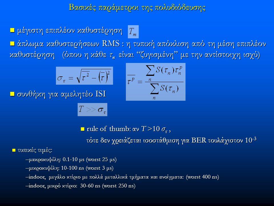 Βασικές παράμετροι της πολυδιόδευσης μέγιστη επιπλέον καθυστέρηση μέγιστη επιπλέον καθυστέρηση άπλωμα καθυστερήσεων RMS : η τυπική απόκλιση από τη μέσ