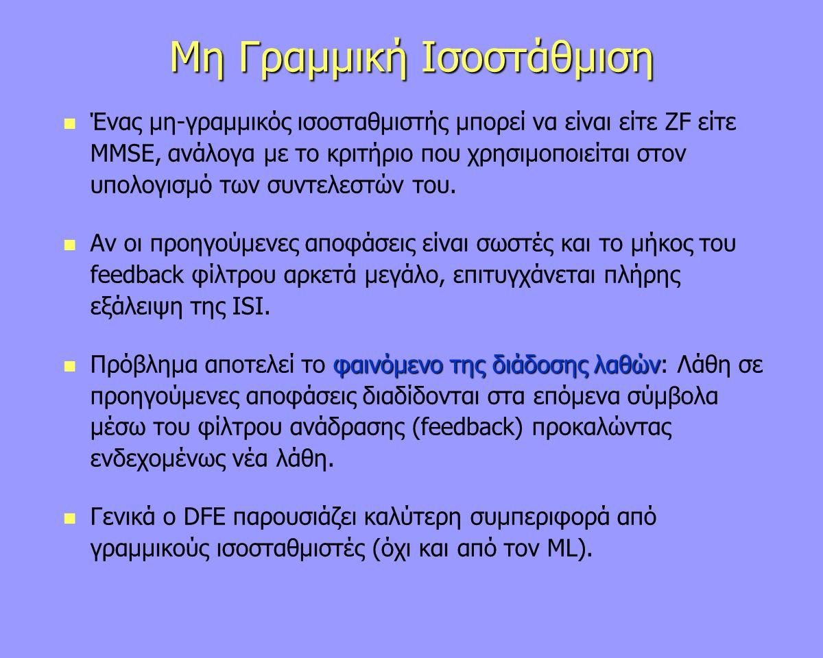 Μη Γραμμική Ισοστάθμιση Ένας μη-γραμμικός ισοσταθμιστής μπορεί να είναι είτε ZF είτε MMSE, ανάλογα με το κριτήριο που χρησιμοποιείται στον υπολογισμό των συντελεστών του.