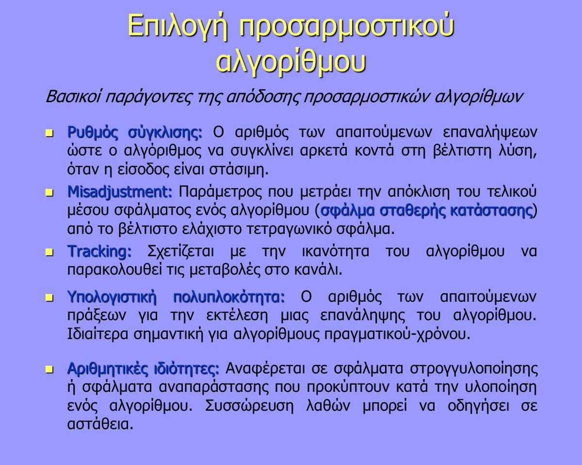 Επιλογή προσαρμοστικού αλγορίθμου Βασικοί παράγοντες της απόδοσης προσαρμοστικών αλγορίθμων Ρυθμός σύγκλισης: Ρυθμός σύγκλισης: Ο αριθμός των απαιτούμ