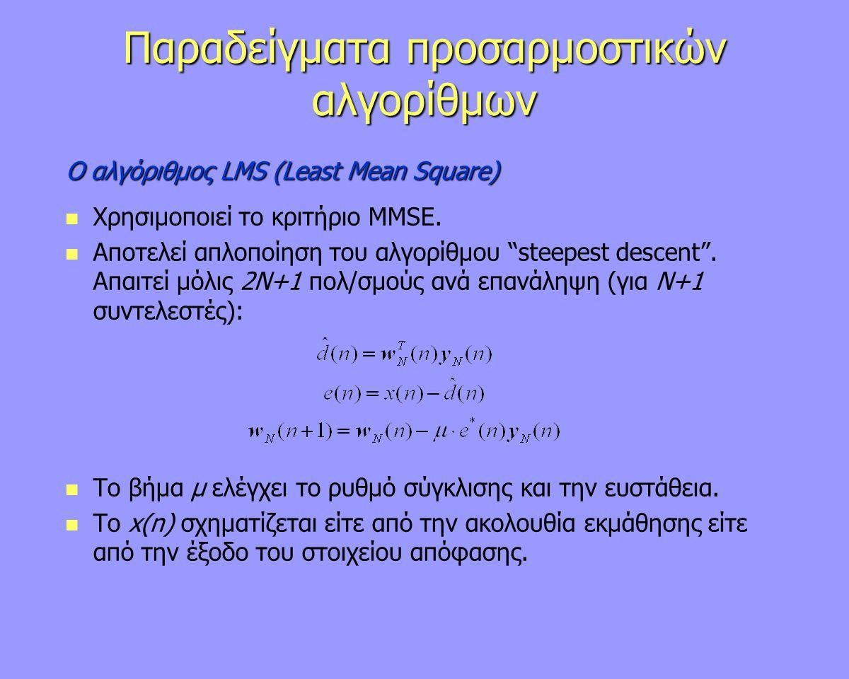 """Ο αλγόριθμος LMS (Least Mean Square) Χρησιμοποιεί το κριτήριο MMSE. Αποτελεί απλοποίηση του αλγορίθμου """"steepest descent"""". Απαιτεί μόλις 2Ν+1 πολ/σμού"""