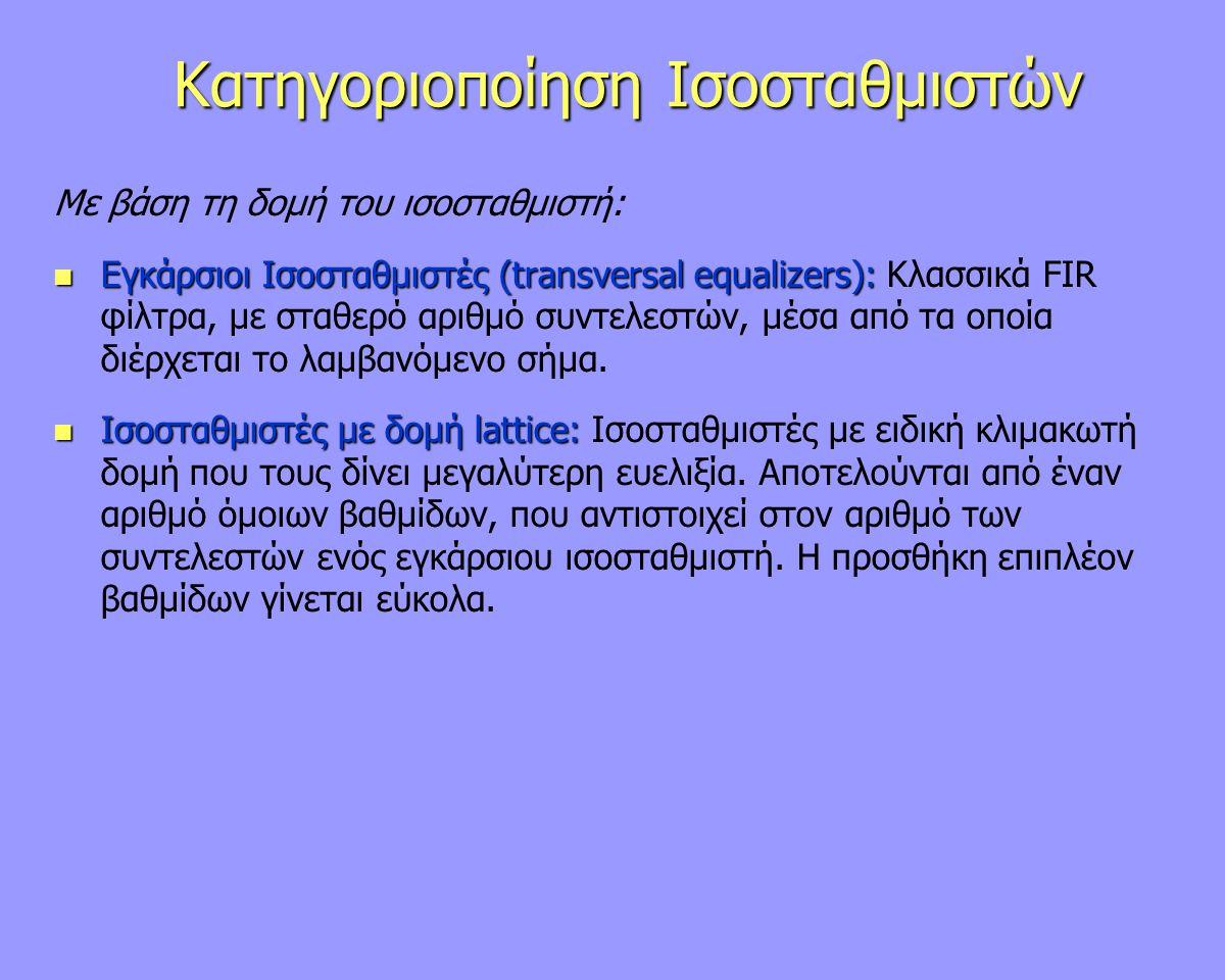 Κατηγοριοποίηση Ισοσταθμιστών Με βάση τη δομή του ισοσταθμιστή: Εγκάρσιοι Ισοσταθμιστές (transversal equalizers): Εγκάρσιοι Ισοσταθμιστές (transversal