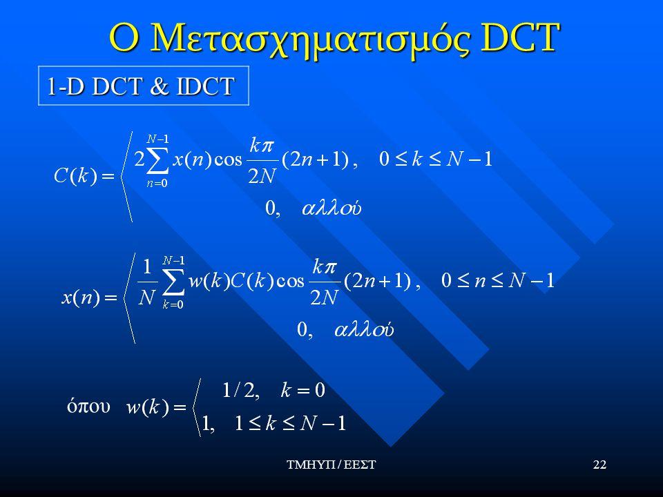 ΤΜΗΥΠ / ΕΕΣΤ22 Ο Μετασχηματισμός DCT 1-D DCT & IDCT όπου