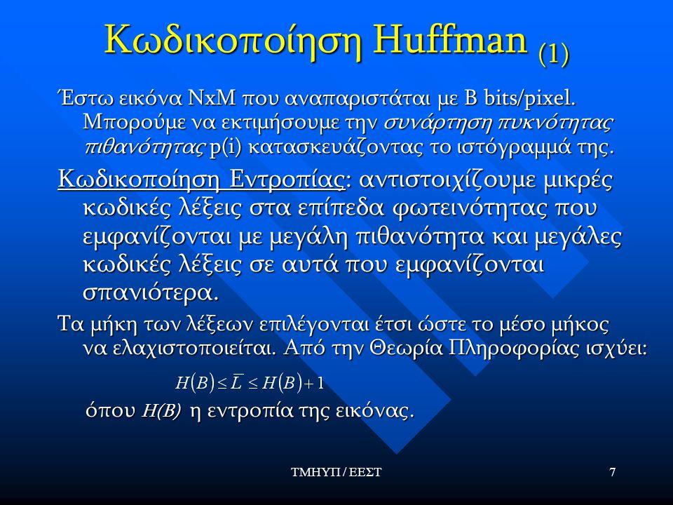 ΤΜΗΥΠ / ΕΕΣΤ7 Κωδικοποίηση Huffman (1) Έστω εικόνα ΝxΜ που αναπαριστάται με Β bits/pixel. Μπορούμε να εκτιμήσουμε την συνάρτηση πυκνότητας πιθανότητας