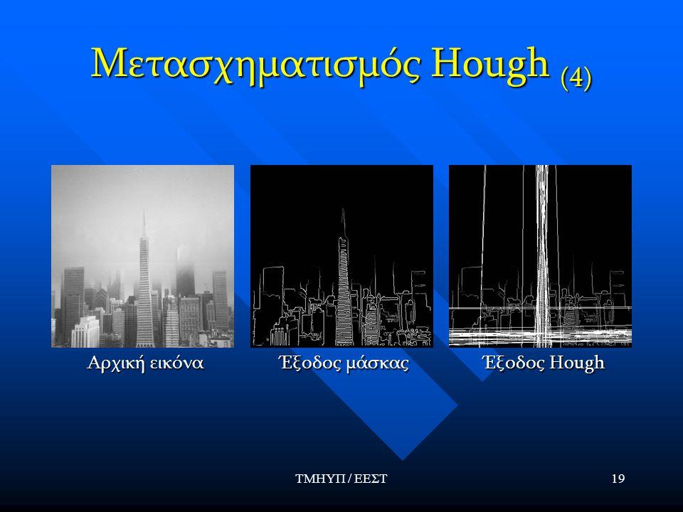 ΤΜΗΥΠ / ΕΕΣΤ19 Μετασχηματισμός Hough (4) Αρχική εικόνα Έξοδος μάσκας Έξοδος Hough