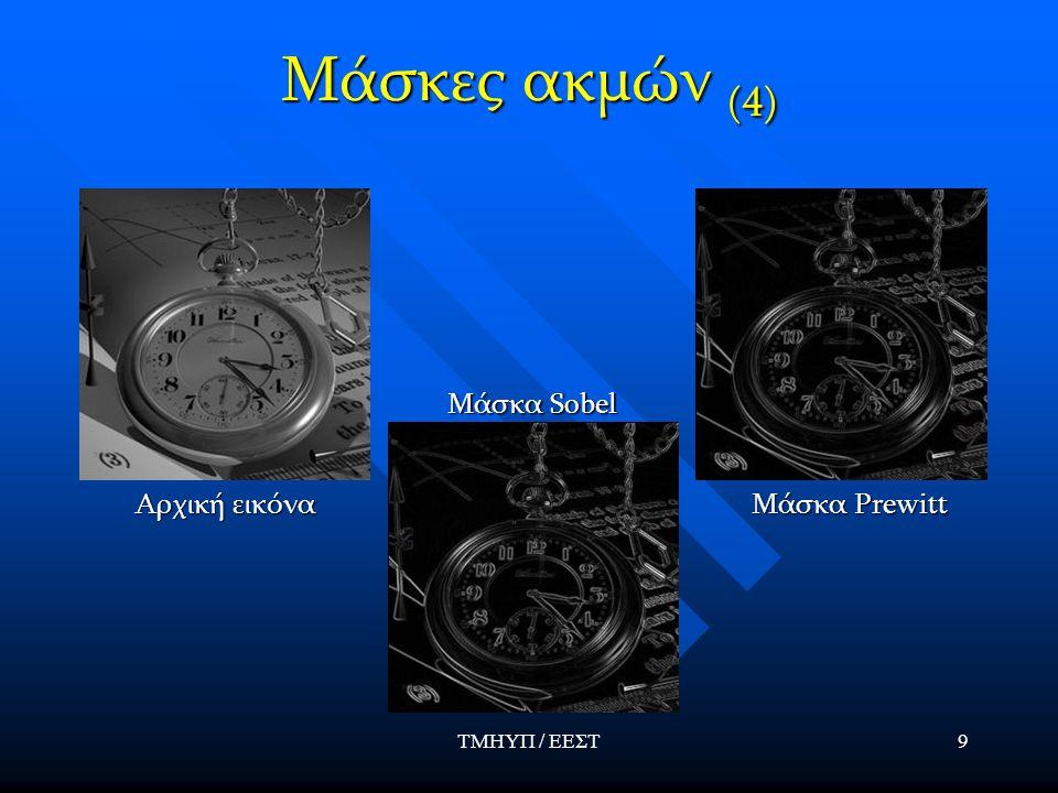 ΤΜΗΥΠ / ΕΕΣΤ9 Μάσκες ακμών (4) Αρχική εικόνα Μάσκα Sobel Μάσκα Prewitt
