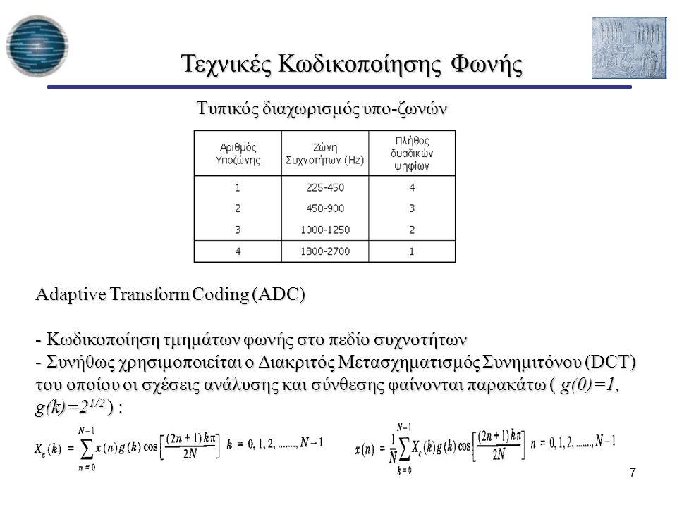 7 Adaptive Transform Coding (ADC) - Κωδικοποίηση τμημάτων φωνής στο πεδίο συχνοτήτων - Συνήθως χρησιμοποιείται ο Διακριτός Μετασχηματισμός Συνημιτόνου