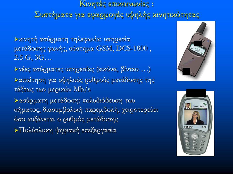  κινητή ασύρματη τηλεφωνία: υπηρεσία μετάδοσης φωνής, σύστημα GSM, DCS-1800, 2.5 G, 3G…  νέες ασύρματες υπηρεσίες (εικόνα, βίντεο …)  απαίτηση για