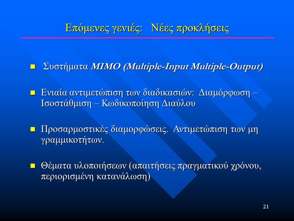 21 Επόμενες γενιές: Νέες προκλήσεις Συστήματα ΜΙΜΟ (Multiple-Input Multiple-Output) Συστήματα ΜΙΜΟ (Multiple-Input Multiple-Output) Ενιαία αντιμετώπισ