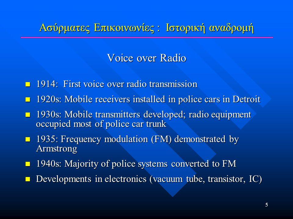 Κινητές Επικοινωνίες : Γενική περιγραφή του συστήματος