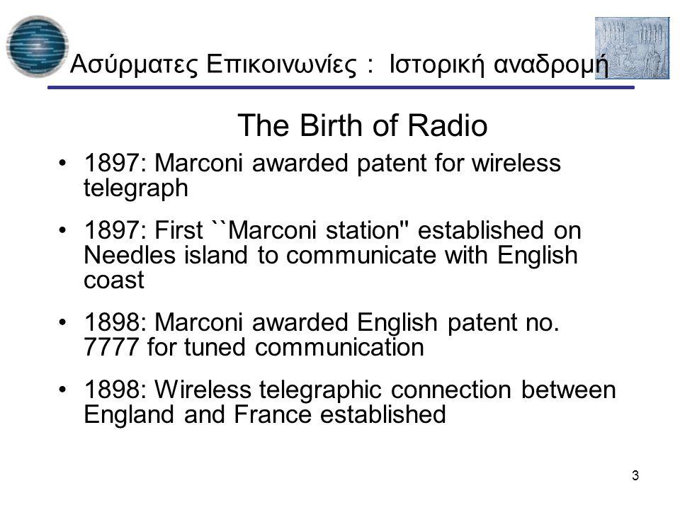 4 Ασύρματες Επικοινωνίες : Ιστορική αναδρομή Transoceanic Communication 1901: Marconi successfully transmitted radio signal across Atlantic Ocean from Cornwall to Newfoundland 1902: First bidirectional communication across Atlantic 1909: Marconi awarded Nobel prize for physics