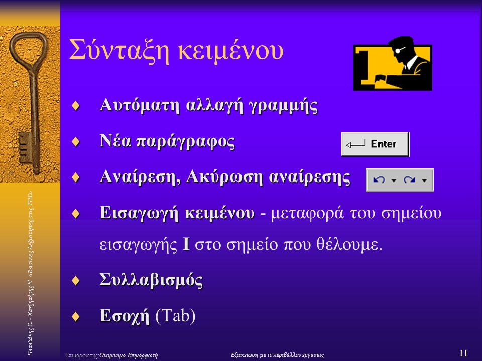 Παπαδάκης Σ. – Χατζηπέρης Ν «Βασικές Δεξιότητες στις ΤΠΕ» 11 Επιμορφωτής:Ονομ/νυμο ΕπιμορφωτήΕξοικείωση με το περιβάλλον εργασίας Σύνταξη κειμένου  Α