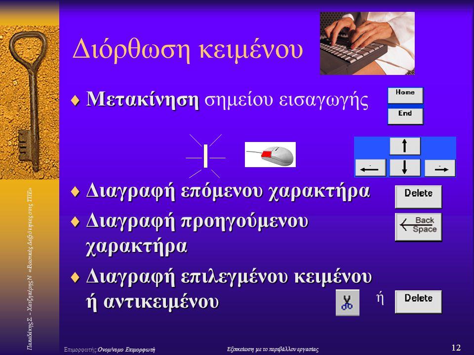 Παπαδάκης Σ. – Χατζηπέρης Ν «Βασικές Δεξιότητες στις ΤΠΕ» 12 Επιμορφωτής:Ονομ/νυμο ΕπιμορφωτήΕξοικείωση με το περιβάλλον εργασίας Διόρθωση κειμένου 