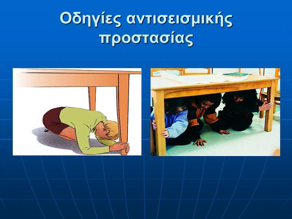 Οδηγίες αντισεισμικής προστασίας