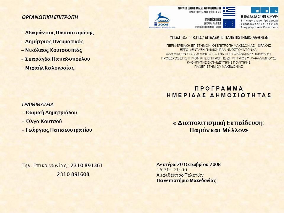 Πρόγραμμα Ημερίδας 16:30 - 17:00 Εγγραφές 17:00 - 17:10 Χαιρετισμοί Προεδρείο Δημήτριος Φ.