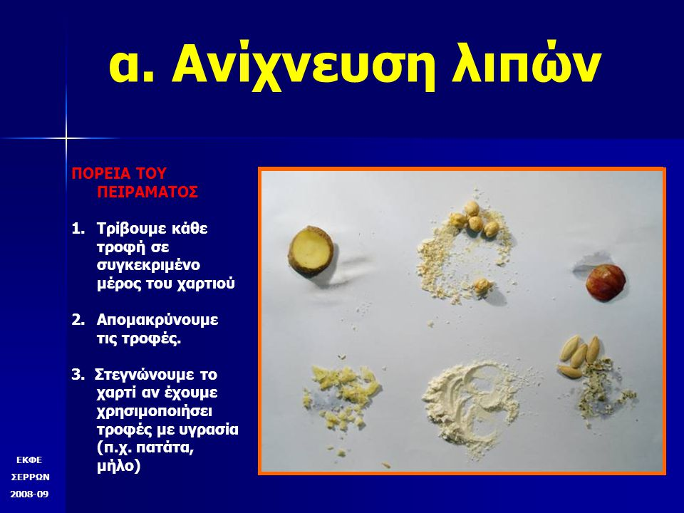 ΕΚΦΕ ΣΕΡΡΩΝ 2008-09 ΠΟΡΕΙΑ ΤΟY ΠΕΙΡΑΜΑΤΟΣ 1.Τρίβουμε κάθε τροφή σε συγκεκριμένο μέρος του χαρτιού 2.Απομακρύνουμε τις τροφές.