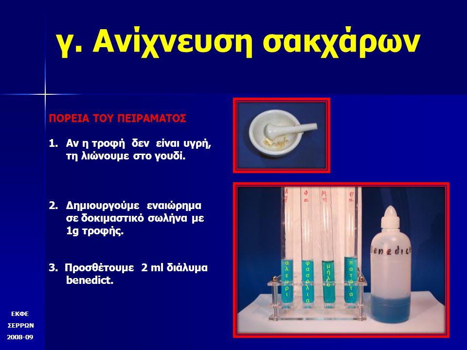 ΕΚΦΕ ΣΕΡΡΩΝ 2008-09 γ.Ανίχνευση σακχάρων ΠΟΡΕΙΑ ΤΟY ΠΕΙΡΑΜΑΤΟΣ 4.Βράζουμε λίγο νερό.