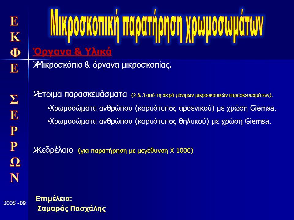 Επιμέλεια: Σαμαράς Πασχάλης 2008 -09 Όργανα & Υλικά  Μικροσκόπιο & όργανα μικροσκοπίας.  Έτοιμα παρασκευάσματα (2 & 3 από τη σειρά μόνιμων μικροσκοπ