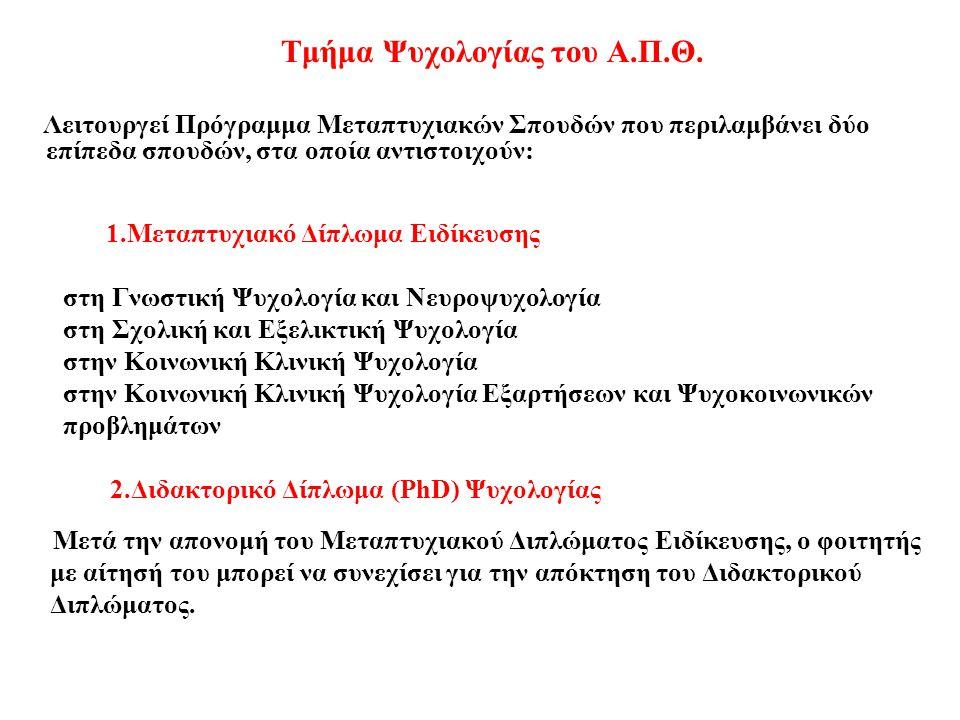 Τμήμα Ψυχολογίας του Α.Π.Θ.