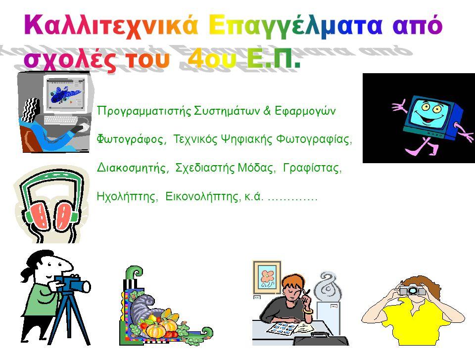 Προγραμματιστής Συστημάτων & Εφαρμογών Φωτογράφος, Τεχνικός Ψηφιακής Φωτογραφίας, Διακοσμητής, Σχεδιαστής Μόδας, Γραφίστας, Ηχολήπτης, Εικονολήπτης, κ.ά.
