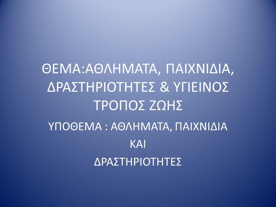 Ομάδα μαθητών που έλαβαν μέρος με αλφαβητική σειρά: Δανιήλ Γ.