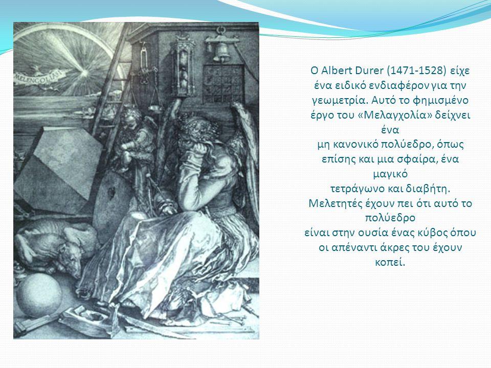 O Albert Durer (1471‐1528) είχε ένα ειδικό ενδιαφέρον για την γεωμετρία.