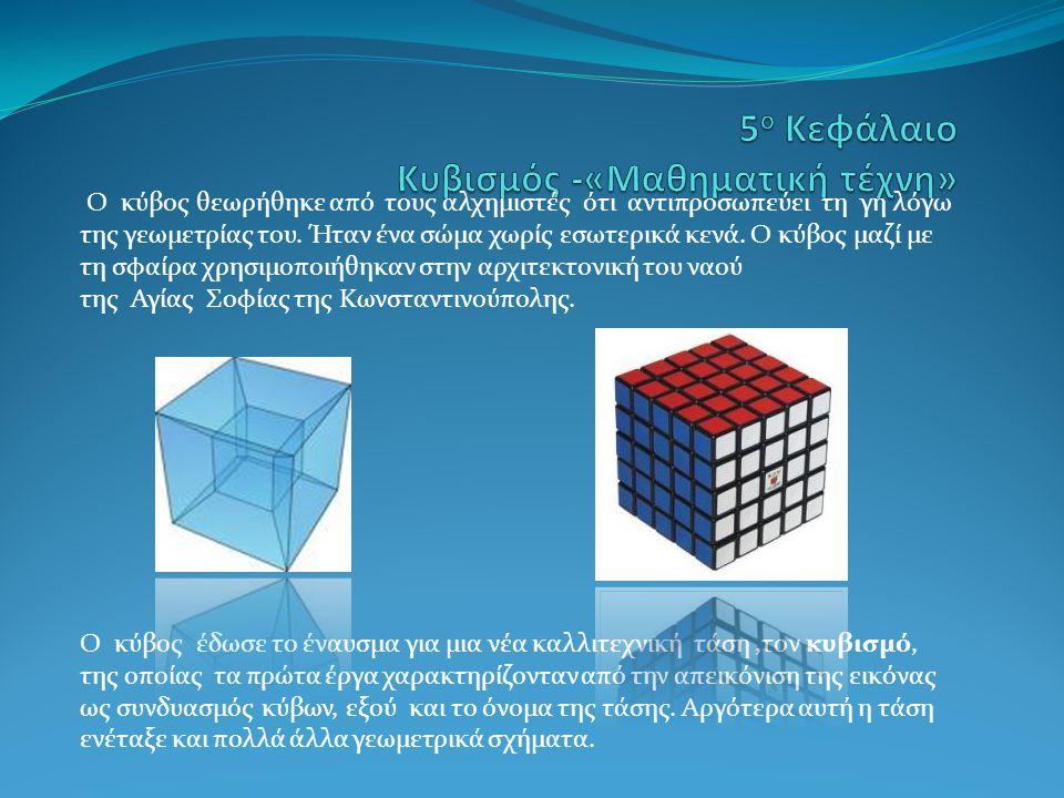 Ο κύβος θεωρήθηκε από τους αλχημιστές ότι αντιπροσωπεύει τη γη λόγω της γεωμετρίας του.