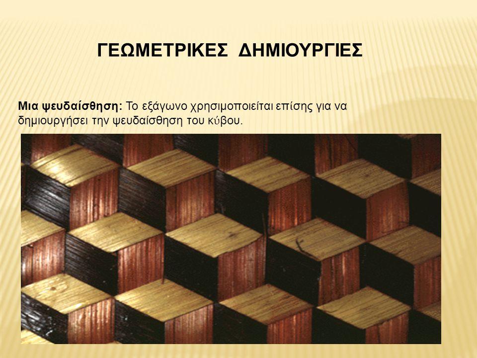 ΓΕΩΜΕΤΡΙΚΕΣ ΔΗΜΙΟΥΡΓΙΕΣ Μια ψευδαίσθηση: To εξάγωνο χρησιμοποιείται επ ί σης για να δημιουργήσει την ψευδαίσθηση του κ ύ βου.