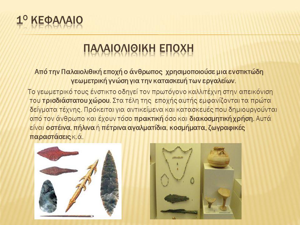 Από την Παλαιολιθική εποχή ο άνθρωπος χρησιμοποιούσε μια ενστικτώδη γεωμετρική γνώση για την κατασκευή των εργαλείων.