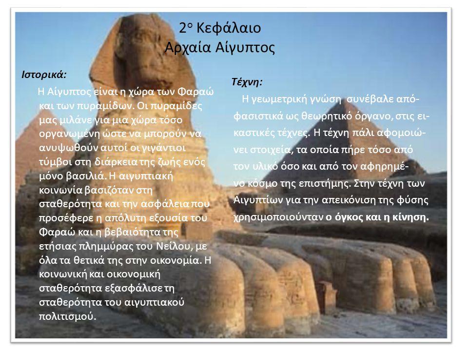 2 ο Κεφάλαιο Αρχαία Αίγυπτος Ιστορικά: Η Αίγυπτος είναι η χώρα των Φαραώ και των πυραμίδων.