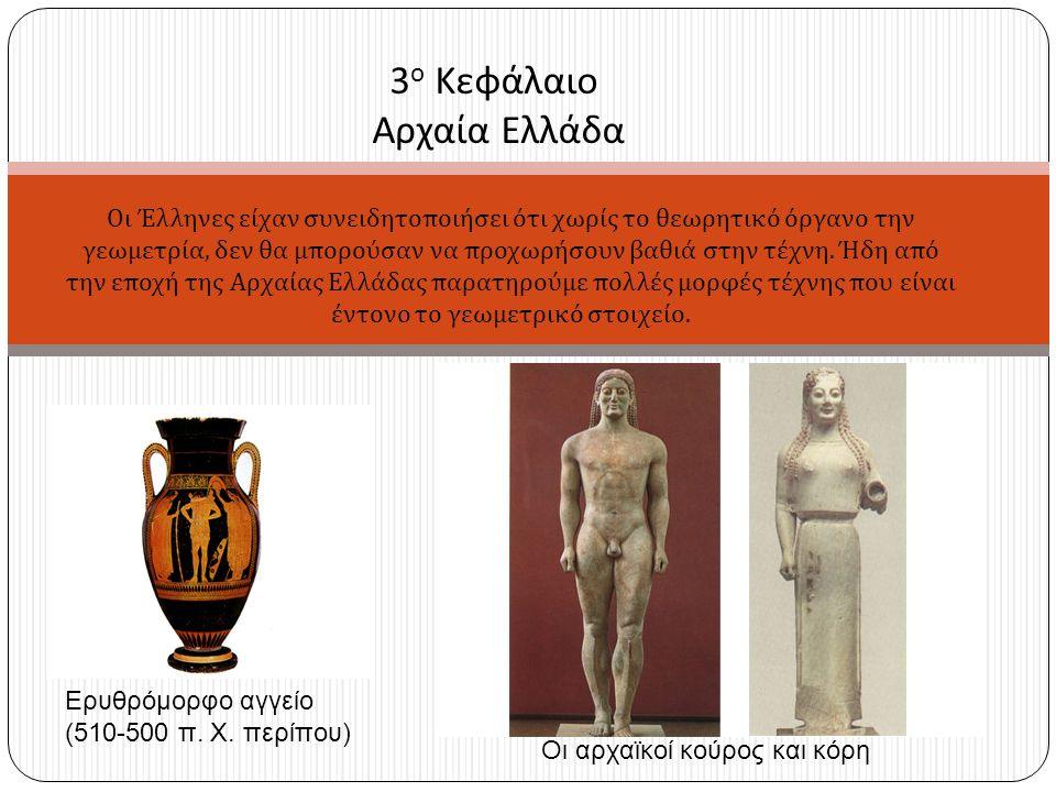 Οι Έλληνες είχαν συνειδητοποιήσει ότι χωρίς το θεωρητικό όργανο την γεωμετρία, δεν θα μπορούσαν να προχωρήσουν βαθιά στην τέχνη.