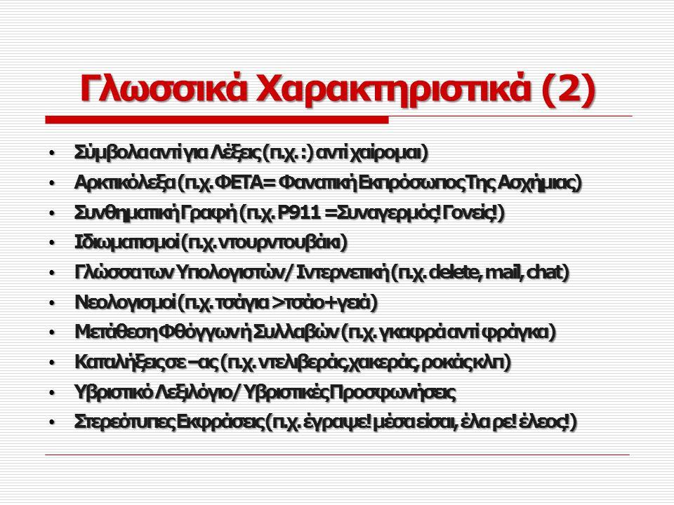Γλωσσικά Χαρακτηριστικά (1) Κοινή Γλώσσα Κοινή Γλώσσα Αργκό (π.χ.