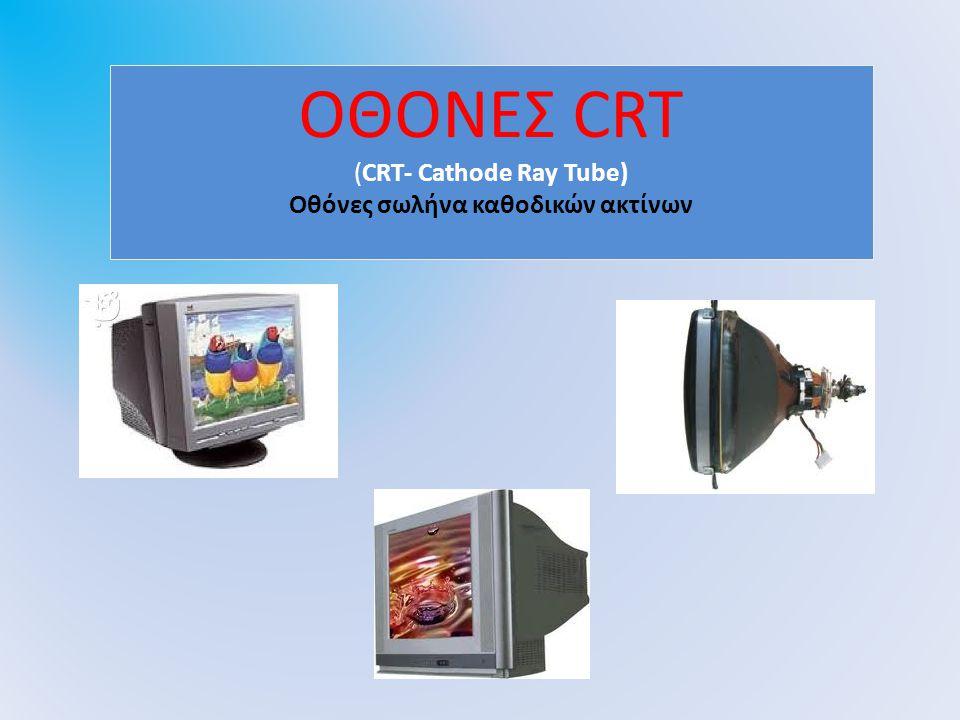 ΟΘΟΝΕΣ CRT (CRT- Cathode Ray Tube) Οθόνες σωλήνα καθοδικών ακτίνων