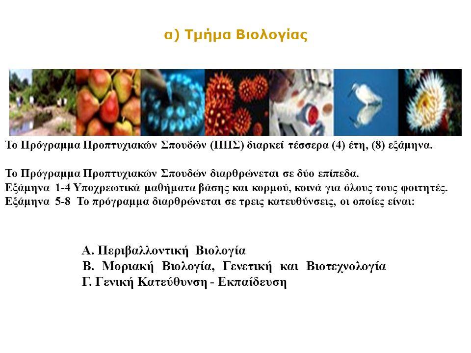 α) Τμήμα Βιολογίας Το Πρόγραμμα Προπτυχιακών Σπουδών (ΠΠΣ) διαρκεί τέσσερα (4) έτη, (8) εξάμηνα. Το Πρόγραμμα Προπτυχιακών Σπουδών διαρθρώνεται σε δύο