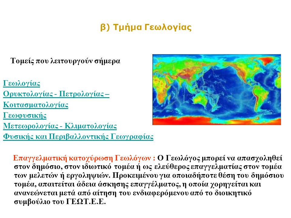 β) Τμήμα Γεωλογίας Τομείς που λειτουργούν σήμερα Γεωλογίας Ορυκτολογίας - Πετρολογίας – Κοιτασματολογίας Γεωφυσικής Μετεωρολογίας - Κλιματολογίας Φυσι