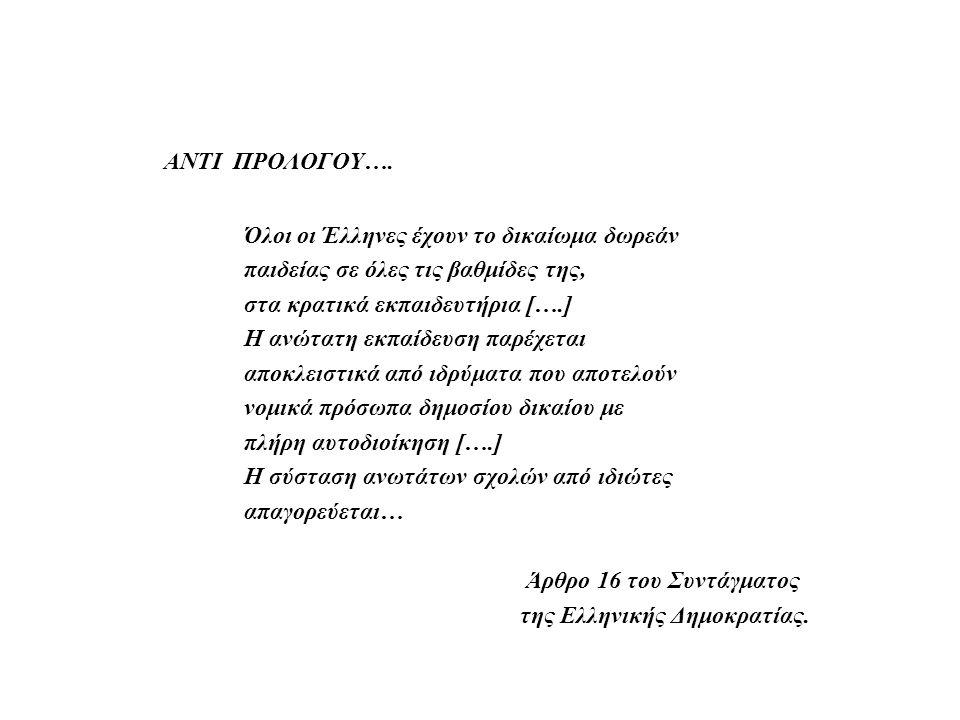 ΑΝΤΙ ΠΡΟΛΟΓΟΥ…. Όλοι οι Έλληνες έχουν το δικαίωμα δωρεάν παιδείας σε όλες τις βαθμίδες της, στα κρατικά εκπαιδευτήρια [….] Η ανώτατη εκπαίδευση παρέχε
