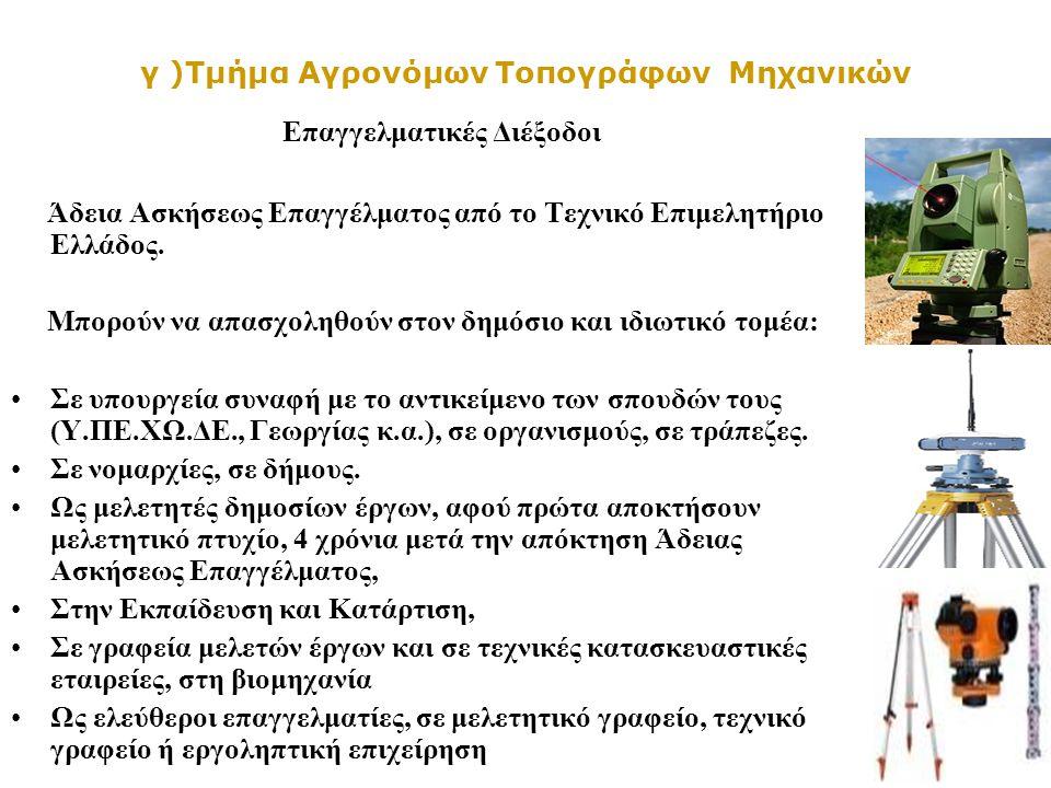 γ )Τμήμα Αγρονόμων Τοπογράφων Μηχανικών Επαγγελματικές Διέξοδοι Άδεια Ασκήσεως Επαγγέλματος από το Τεχνικό Επιμελητήριο Ελλάδος. Μπορούν να απασχοληθο