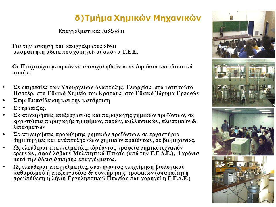 δ)Τμήμα Χημικών Μηχανικών Επαγγελµατικές Διέξοδοι Για την άσκηση του επαγγέλματος είναι απαραίτητη άδεια που χορηγείται από το Τ.Ε.Ε. Οι Πτυχιούχοι μπ
