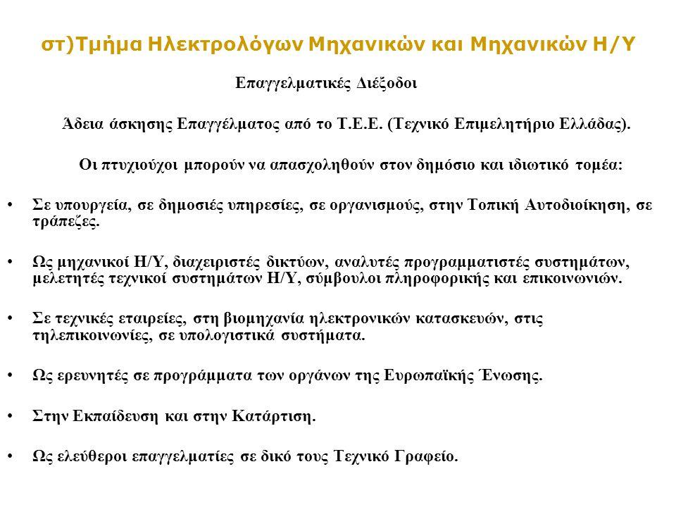στ)Τμήμα Ηλεκτρολόγων Μηχανικών και Μηχανικών Η/Υ Επαγγελματικές Διέξοδοι Άδεια άσκησης Επαγγέλματος από το Τ.Ε.Ε. (Τεχνικό Επιμελητήριο Ελλάδας). Οι