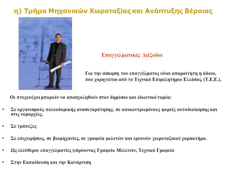 η) Τμήμα Μηχανικών Χωροταξίας και Ανάπτυξης Βέροιας Επαγγελματικές Διέξοδοι Για την άσκηση του επαγγέλματος είναι απαραίτητη η άδεια, που χορηγείται α