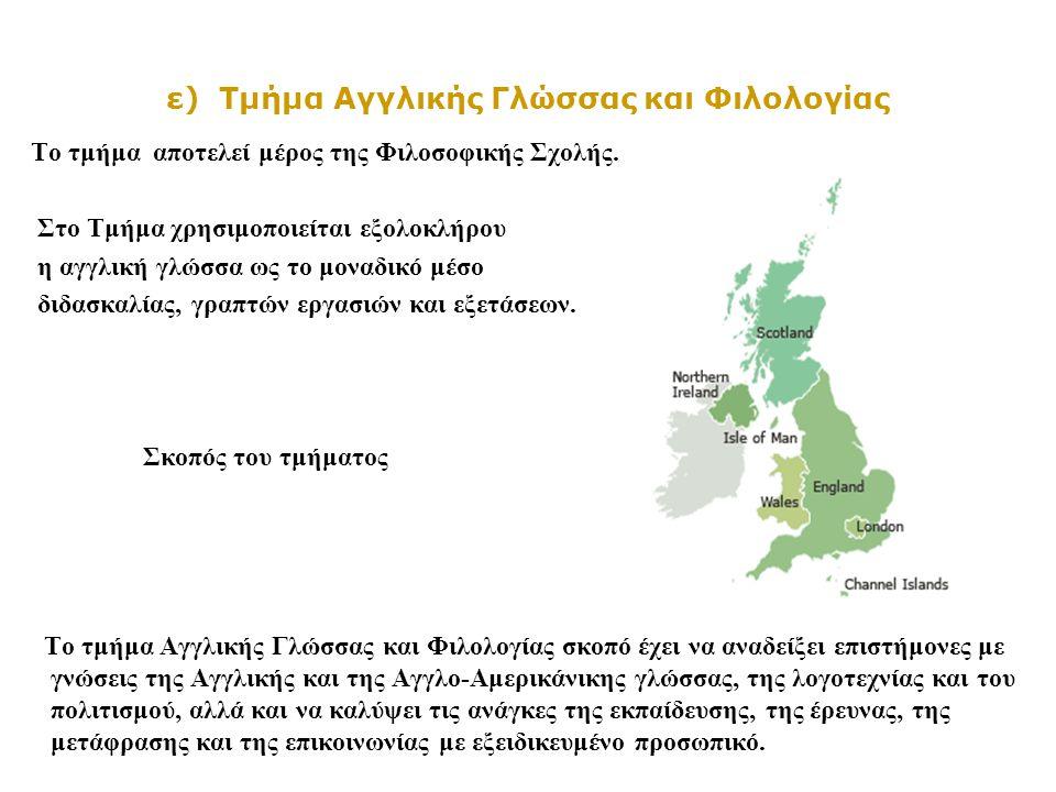 ε) Τμήμα Αγγλικής Γλώσσας και Φιλολογίας To τμήμα αποτελεί μέρος της Φιλοσοφικής Σχολής. Στο Τμήμα χρησιμοποιείται εξολοκλήρου η αγγλική γλώσσα ως το