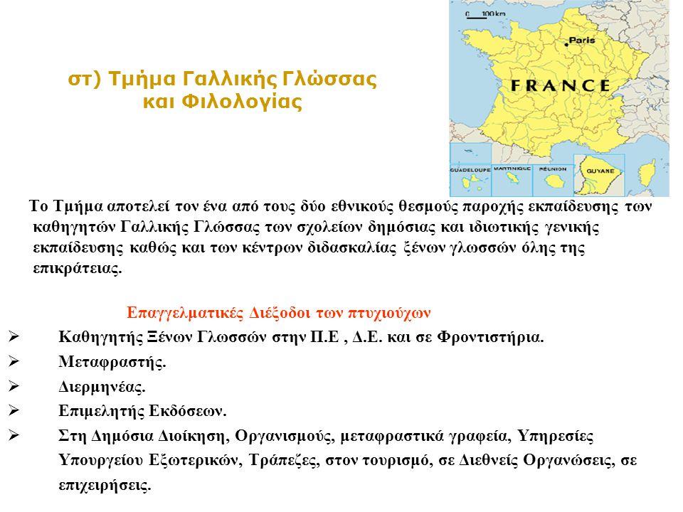 στ) Τμήμα Γαλλικής Γλώσσας και Φιλολογίας Tο Tμήμα αποτελεί τον ένα από τους δύο εθνικούς θεσμούς παροχής εκπαίδευσης των καθηγητών Γαλλικής Γλώσσας τ