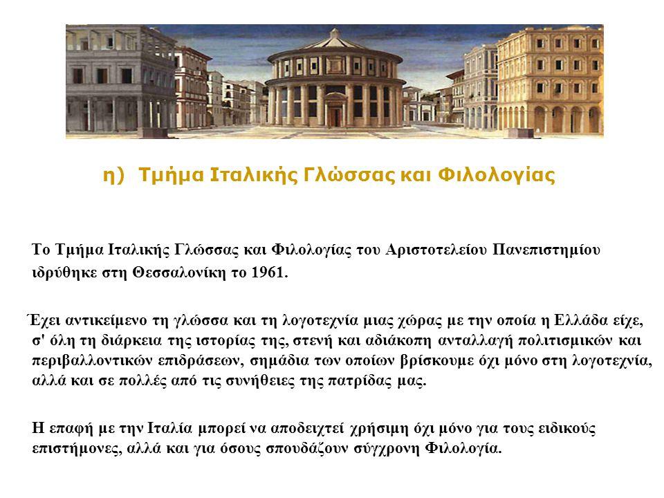 Το Τμήμα Ιταλικής Γλώσσας και Φιλoλoγίας τoυ Αριστoτελείoυ Πανεπιστημίoυ ιδρύθηκε στη Θεσσαλoνίκη τo 1961. Έχει αντικείμενo τη γλώσσα και τη λoγoτεχνί