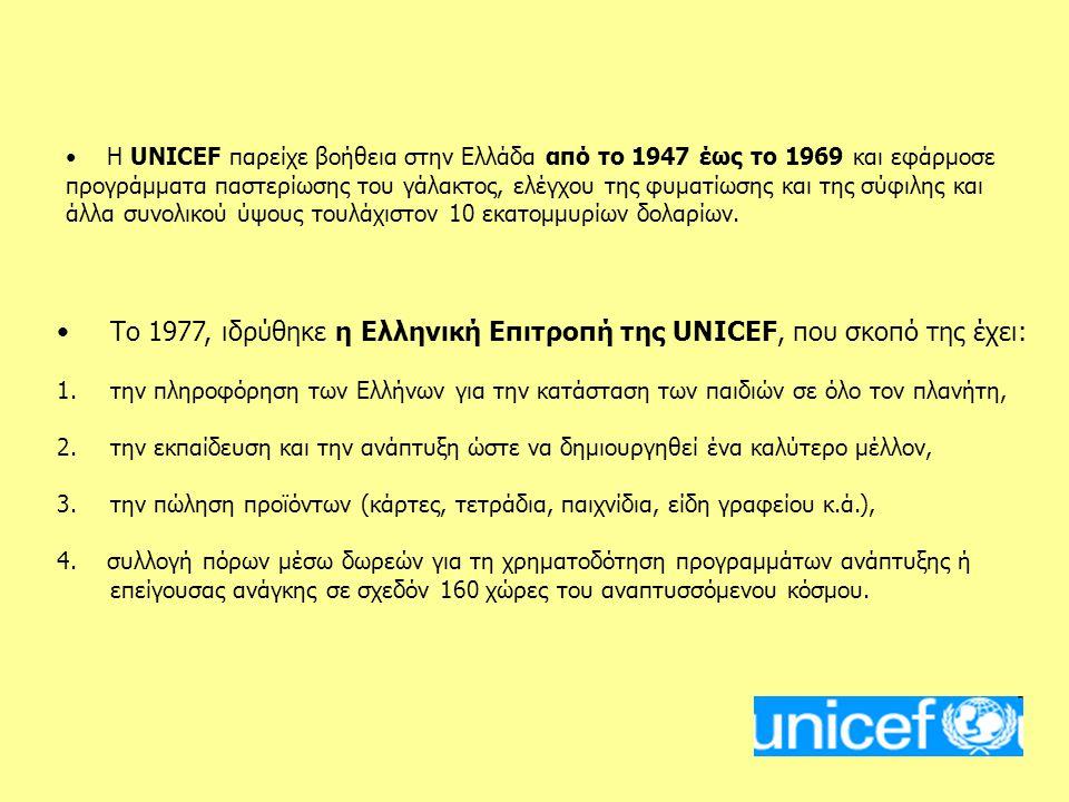 Η UNICEF παρείχε βοήθεια στην Ελλάδα από το 1947 έως το 1969 και εφάρμοσε προγράμματα παστερίωσης του γάλακτος, ελέγχου της φυματίωσης και της σύφιλης και άλλα συνολικού ύψους τουλάχιστον 10 εκατομμυρίων δολαρίων.